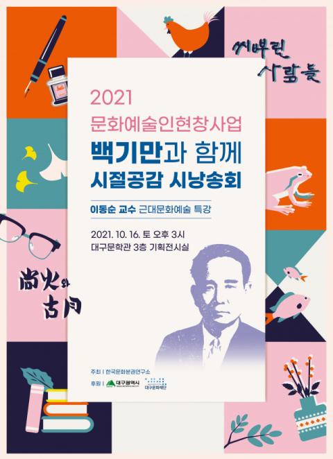 '백기만 시인과 함께, 시절공감 시낭송회' 개최