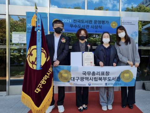 대구북부도서관, 2021 전국 도서관 운영평가 국무총리상 수상