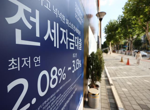 14일 오후 서울 시내 한 시중 은행 앞에 전세자금대출 상품 현수막이 걸려 있다. 금융위원회의 가계대출 추가대책에 전세 대출이 포함되는지 우려가 커진 가운데 이날 고승범 금융위 위원장은