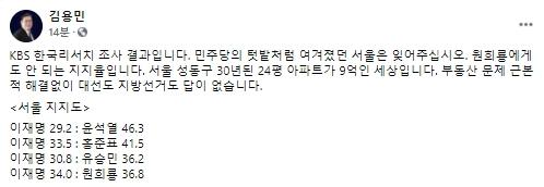 김용민 평화나무 이사장 페이스북