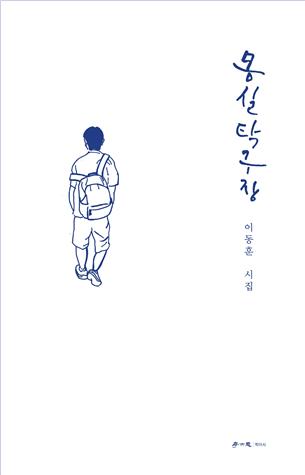 [책] 몽실 탁구장