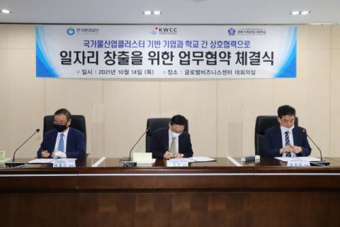 국가물산업클러스터사업단, 지역 일자리 창출 위한 업무협약 체결