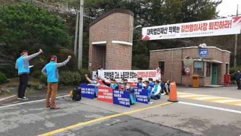 학교법인 한국승강기대학 비리 의혹 이사장 퇴진 요구 확산
