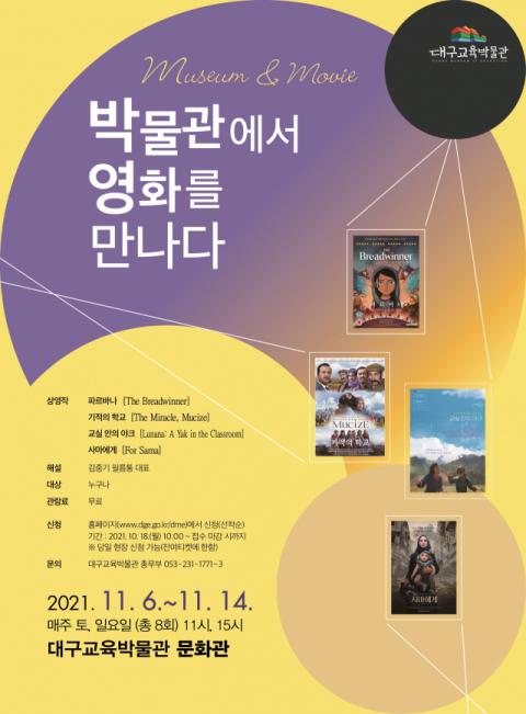 대구교육박물관, 해설이 있는 박물관 영화 산택