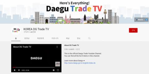 유튜브 기반 무역 플랫폼, 대구 수출기업 홍보효과 '톡톡'