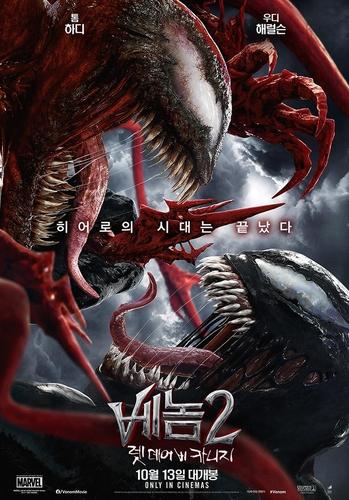 적수 없는 '베놈 2', 개봉 5일째 100만 관객 돌파