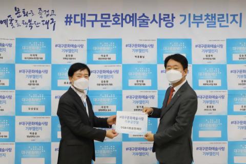 DGB사회공헌재단, 대구문화재단에 기부금 전달