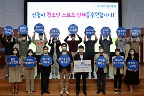 '스포츠 꿈나무 어부바',신협16개교 스포츠단체에  2억3천만원 후원