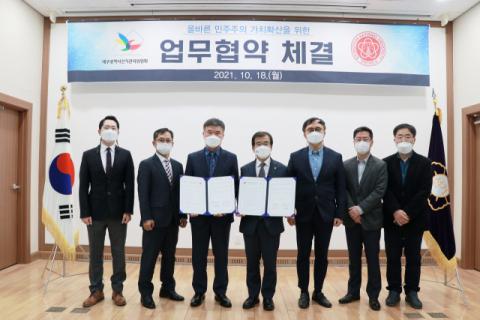 대구시선관위, 경북대와 대학생 민주교육 업무협약 체결