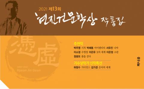 '제13회 현진건문학상' 본상 없는 7편 추천작 선정