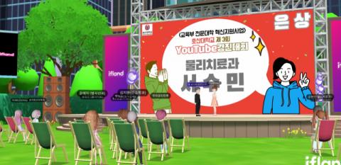 호산대학교-원스톱 취·창업서비스 플랫폼 구축