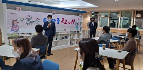 달서구 만남의 장 '고고미팅'…미혼남녀 솔로 탈출 기회 제공