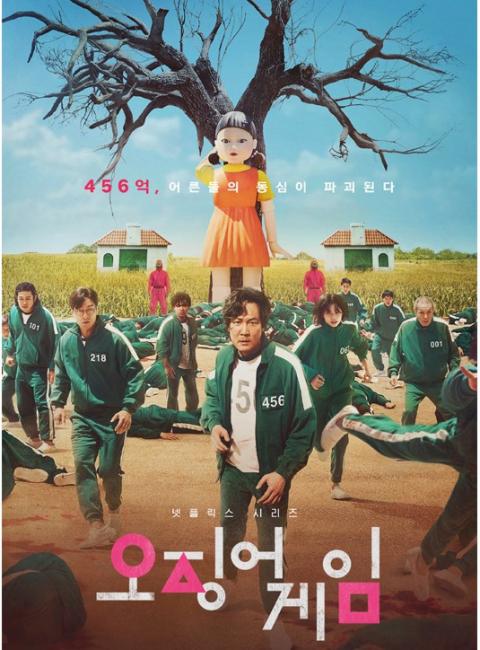 [데스크칼럼] 오징어 게임, 한국 경제 '지옥'의 민낯