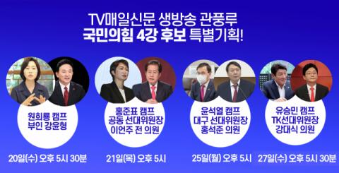 TV매일신문 '관풍루' 국민의힘 4강 후보 특별방송 기획