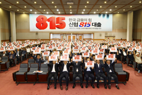 신협 '815해방대출' 출시 2년 만에 취급액 3천800억원 돌파