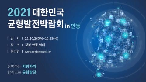26일부터 안동에서 '2021대한민국 균형발전 박람회' 열린다.