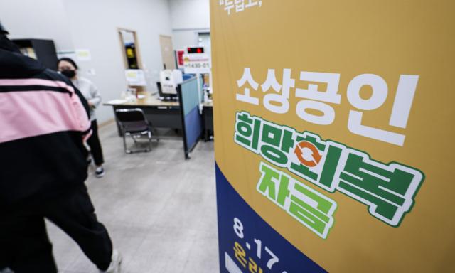 누굴 위한 재난금?…매출 늘었는데 2조6천억 지급 '낭비'