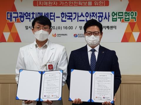 한국가스안전공사 대경지역본부-대구광역치매센터, 치매환자 가스안전 위해 맞손