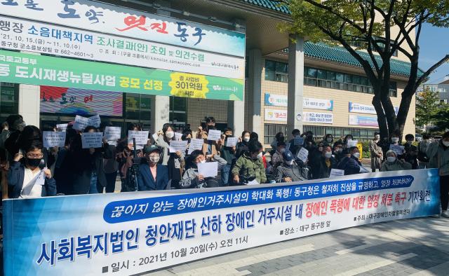 인권침해 물의 '대구 천혜요양원' 또 학대 의혹