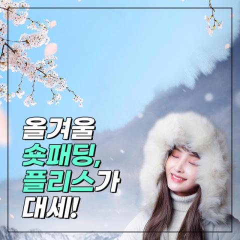 [카드뉴스] 올겨울 숏패딩, 플리스가 대세!