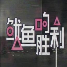 또 표절? '오징어 게임' 중국 예능프로그램 논란