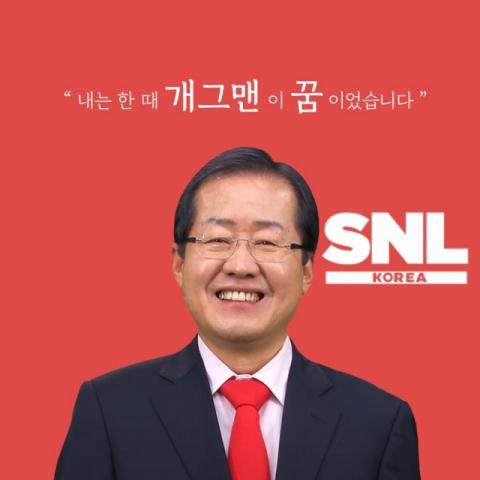 SNL '인턴기자' 만나는 洪…'국민장인' 치트키 쓴 劉