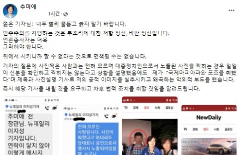 추미애 '국제마피아파와 사진 촬영' 언론 보도에