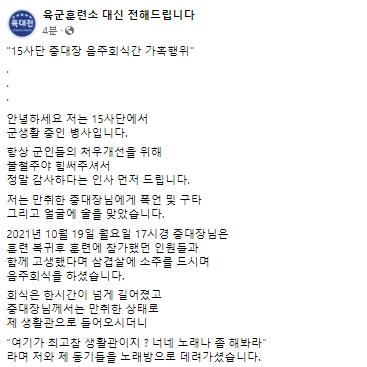 만취 중대장이 노래 시키고 폭언·구타, 얼굴에 소주 뿌려