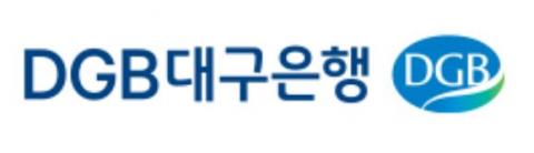 '디지털 글로벌 뱅킹 그룹' DGB대구은행 다양한 채용 눈길