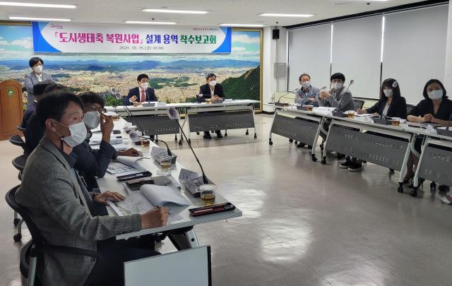 수밭골천∼달성습지 도시생태축 복원 윤곽