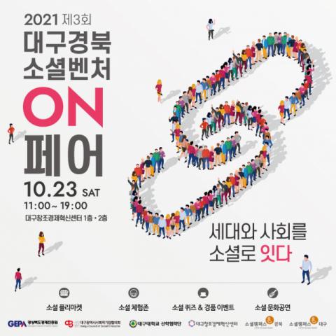대구경북 사회적경제기업·소셜벤처 한자리에…'소셜벤처ON페어' 열려