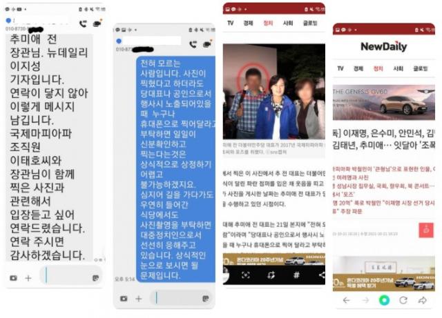 추미애, 기자 개인정보 공개했다 고소…'좌표 찍기' 논란