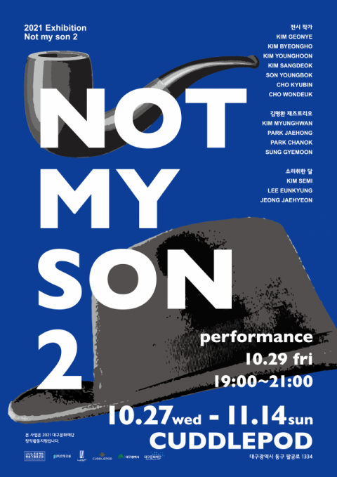 루지움아트 14人의 예술가와 'Not my son2' 개최
