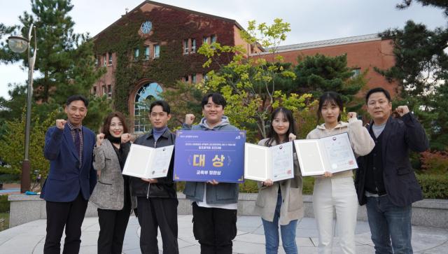 계명문화대, 2021 산학협력 엑스포서 대상 수상