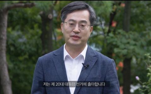 '새로운 물결' 창당 선언 김동연