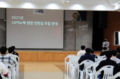 한국폴리텍대학 구미캠퍼스, LG이노텍㈜ 채용설명회 열어