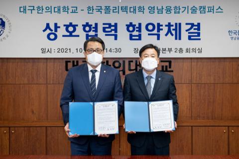 대구한의대-한국폴리텍대학 영남융합기술캠 업무협약 체결