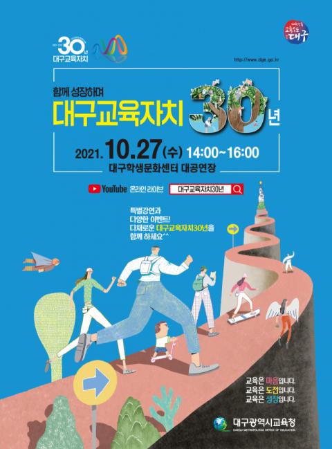대구시교육청, 대구교육자치 30주년 행사 개최