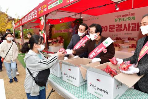 온라인 문경사과 축제.. 참여도 높고 감홍 등 사과판매도 불티나.. 31일까지 진행