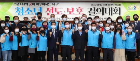"""대구 서구 """"청소년 선도·보호 결의대회"""" 개최"""