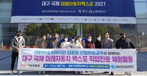 김운섭 기아자동차 산업현장교수, DIFA2021 현장체험