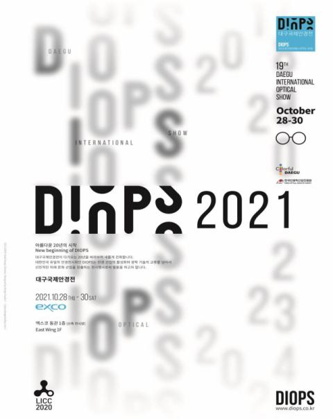 대구국제안경전 '디옵스', 2년 만에 열린다