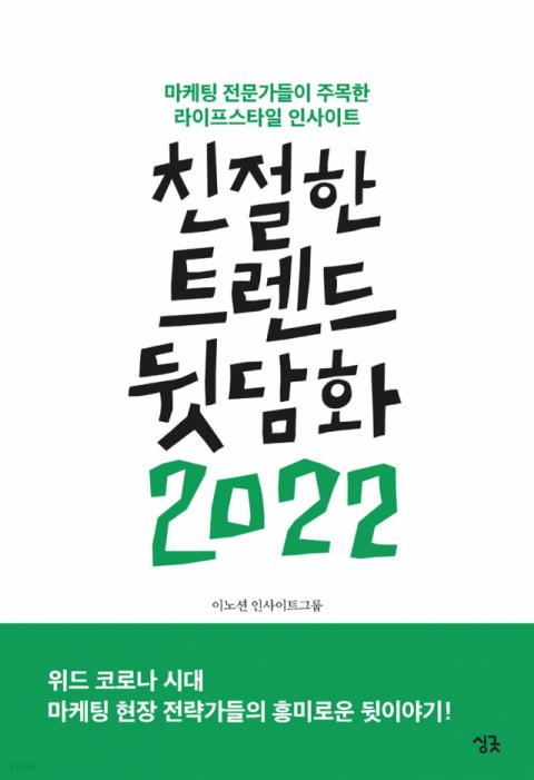 [책] 친절한 트렌드 뒷담화 2022