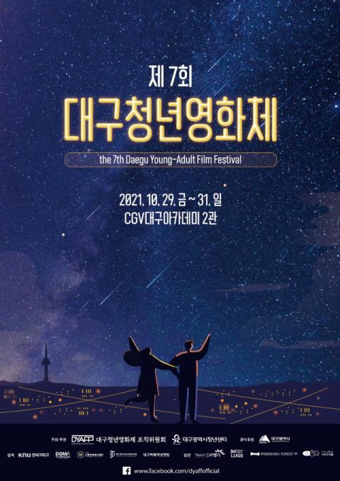올해로 7회째 '대구 청년영화제' 29일 개막…개막작 '나랑 아니면'